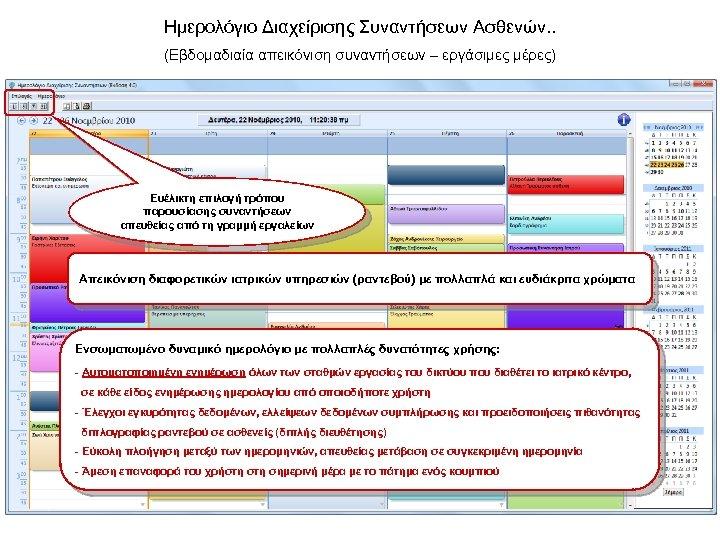 Ημερολόγιο Διαχείρισης Συναντήσεων Ασθενών. . (Εβδομαδιαία απεικόνιση συναντήσεων – εργάσιμες μέρες) Ευέλικτη επιλογή τρόπου