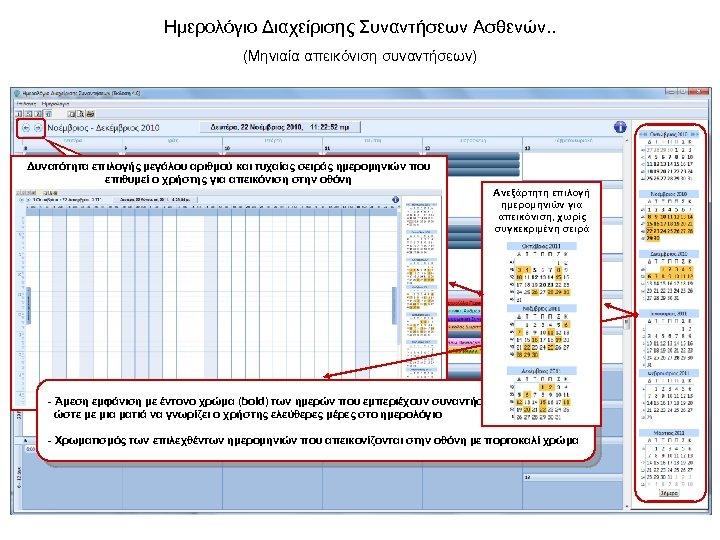 Ημερολόγιο Διαχείρισης Συναντήσεων Ασθενών. . (Μηνιαία απεικόνιση συναντήσεων) Δυνατότητα επιλογής μεγάλου αριθμού και τυχαίας