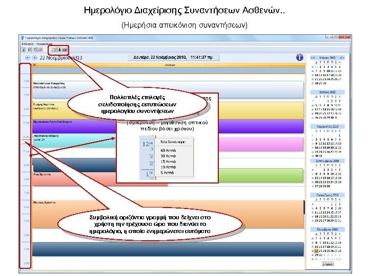 Ημερολόγιο Διαχείρισης Συναντήσεων Ασθενών. . (Ημερήσια απεικόνιση συναντήσεων) Πολλαπλές επιλογές Δυνατότητα αλλαγής της αρίθμησης
