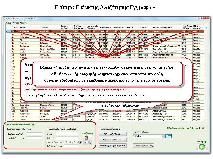 Ενότητα Ευέλικτης Αναζήτησης Εγγραφών. . Δυνατότητα ταξινόμησης των στοιχείων του συστήματος βάσει της προτιμώμενης