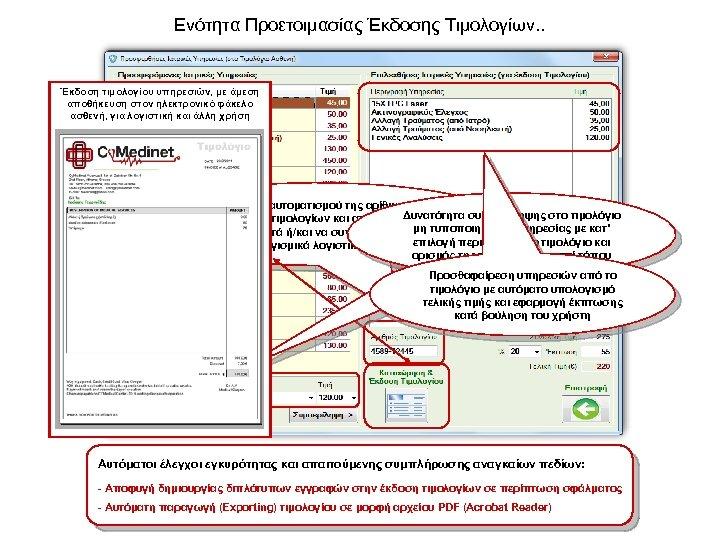 Ενότητα Προετοιμασίας Έκδοσης Τιμολογίων. . Έκδοση τιμολογίου υπηρεσιών, με άμεση αποθήκευση στον ηλεκτρονικό φάκελο