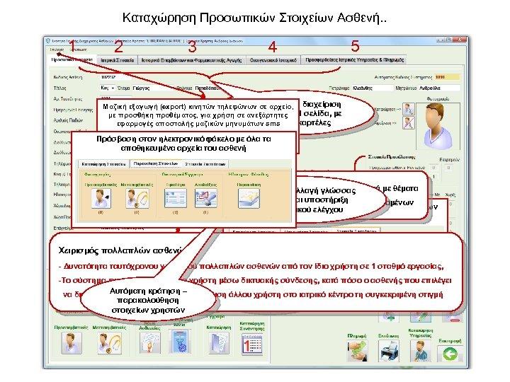 Καταχώρηση Προσωπικών Στοιχείων Ασθενή. . 1 2 3 4 5 Ολοκληρωμένη Μαζική εξαγωγή (export)