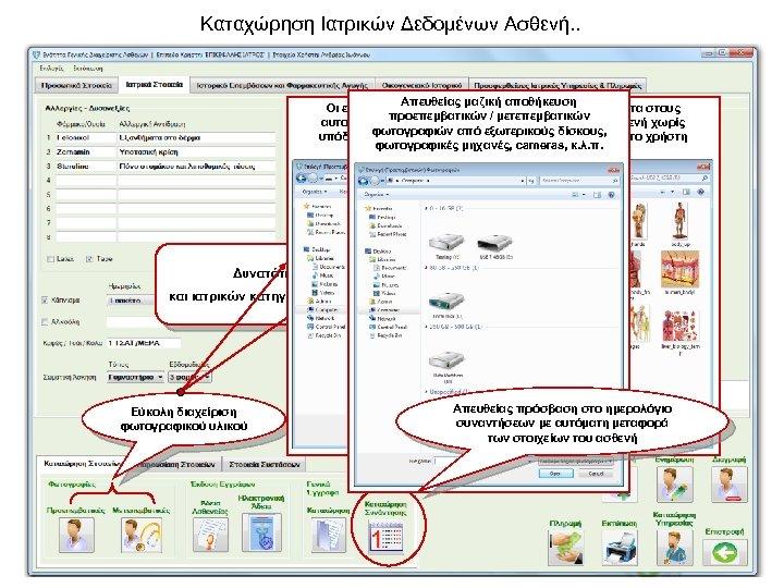 Καταχώρηση Ιατρικών Δεδομένων Ασθενή. . Απευθείας μαζική αποθήκευση Οι επιλεχθείσες φωτογραφίες αποθηκεύονται αυτόματα στους
