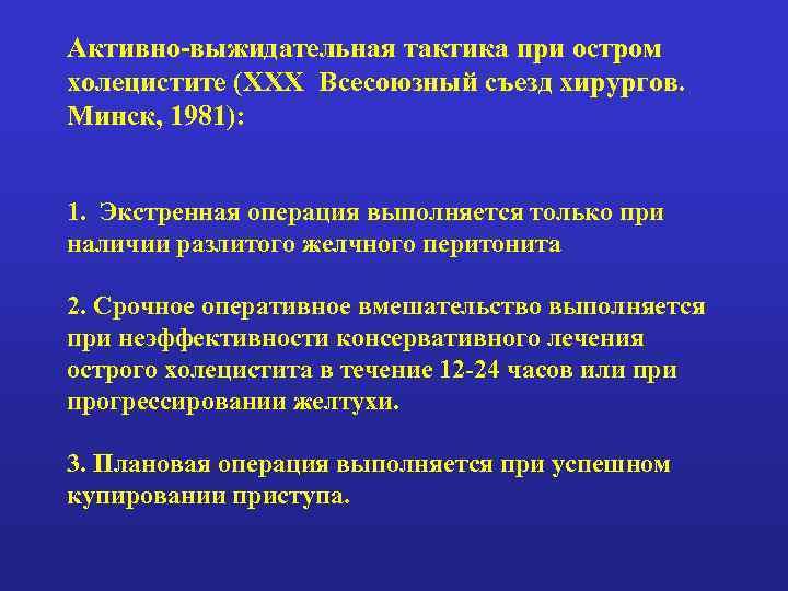 Активно-выжидательная тактика при остром холецистите (ХХХ Всесоюзный съезд хирургов. Минск, 1981): 1. Экстренная операция
