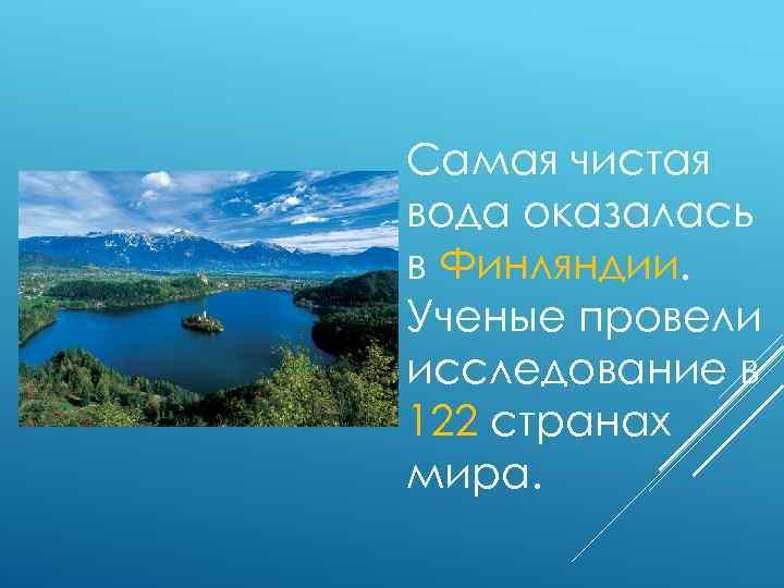 Самая чистая вода оказалась в Финляндии. Ученые провели исследование в 122 странах мира.
