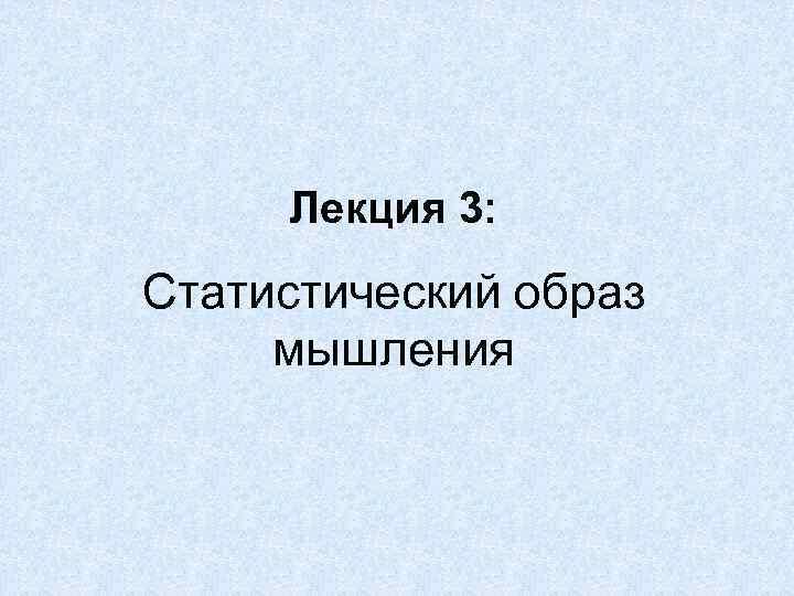 Лекция 3: Статистический образ мышления