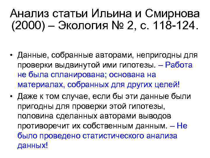 Анализ статьи Ильина и Смирнова (2000) – Экология № 2, с. 118 -124. •