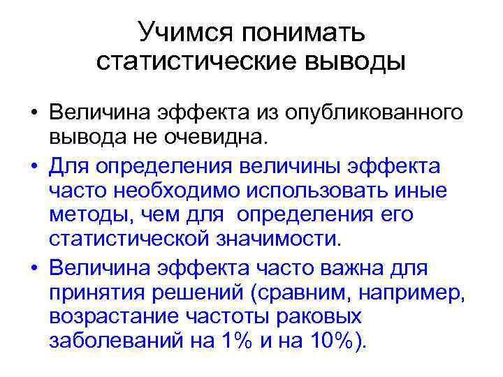 Учимся понимать статистические выводы • Величина эффекта из опубликованного вывода не очевидна. • Для