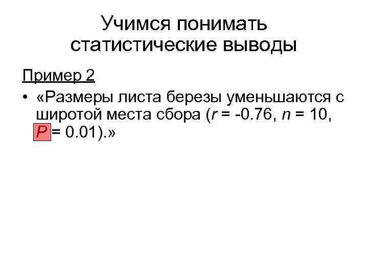Учимся понимать статистические выводы Пример 2 • «Размеры листа березы уменьшаются с широтой места