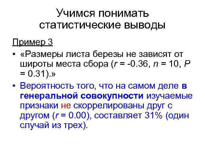 Учимся понимать статистические выводы Пример 3 • «Размеры листа березы не зависят от широты