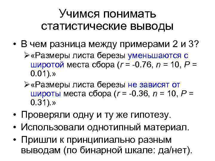 Учимся понимать статистические выводы • В чем разница между примерами 2 и 3? Ø