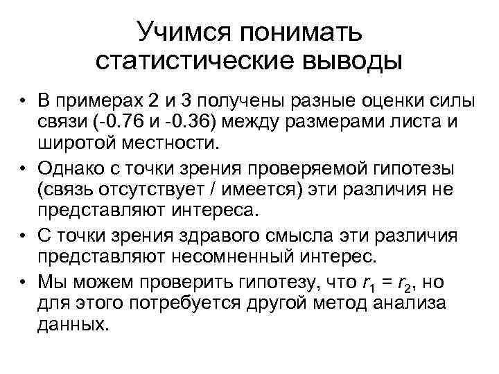 Учимся понимать статистические выводы • В примерах 2 и 3 получены разные оценки силы