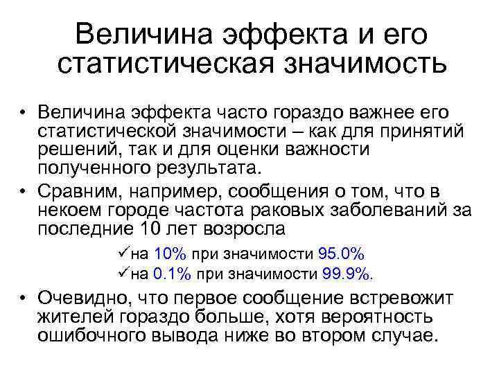 Величина эффекта и его статистическая значимость • Величина эффекта часто гораздо важнее его статистической