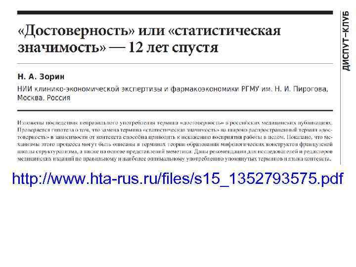 http: //www. hta-rus. ru/files/s 15_1352793575. pdf