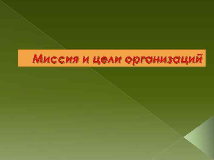Миссия и цели организаций
