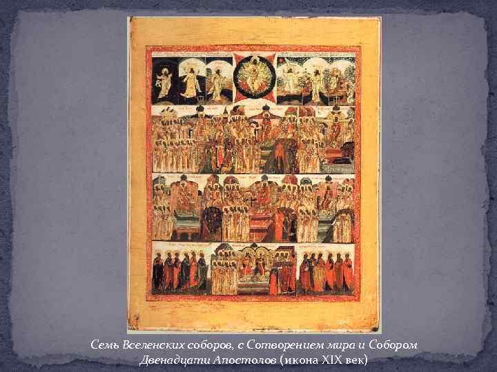 Семь Вселенских соборов, с Сотворением мира и Собором Двенадцати Апостолов (икона XIX век)