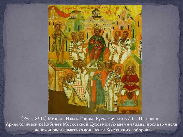 [Русь. XVII. ] Минея - Июль. Икона. Русь. Начало XVII в. Церковно. Археологический Кабинет