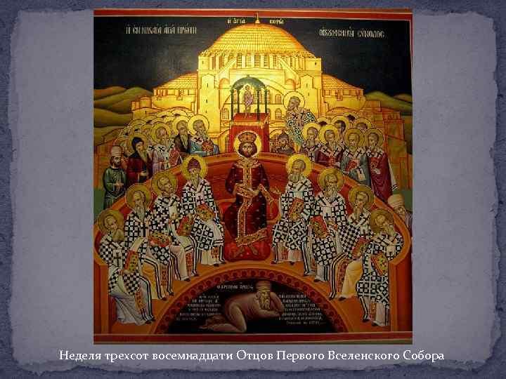 Неделя трехсот восемнадцати Отцов Первого Вселенского Собора