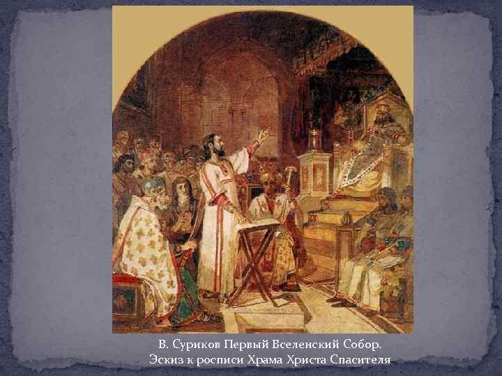 В. Суриков Первый Вселенский Собор. Эскиз к росписи Храма Христа Спасителя