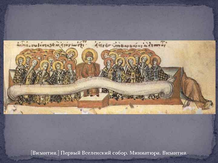 [Византия. ] Первый Вселенский собор. Миниатюра. Византия.