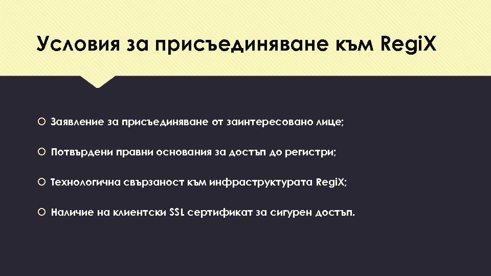 Условия за присъединяване към Regi. X Заявление за присъединяване от заинтересовано лице; Потвърдени правни