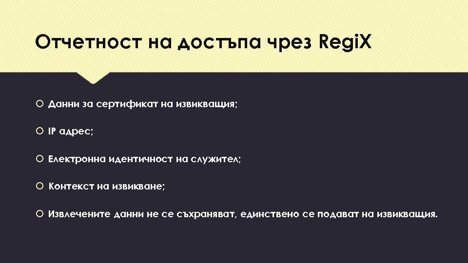 Отчетност на достъпа чрез Regi. X Данни за сертификат на извикващия; IP адрес; Електронна
