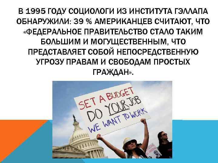 В 1995 ГОДУ СОЦИОЛОГИ ИЗ ИНСТИТУТА ГЭЛЛАПА ОБНАРУЖИЛИ: 39 % АМЕРИКАНЦЕВ СЧИТАЮТ, ЧТО «ФЕДЕРАЛЬНОЕ