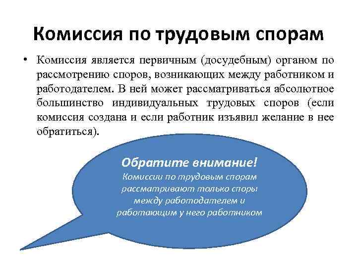 конфликтная комиссия по трудовым спорам