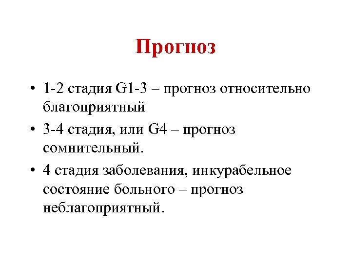 Прогноз • 1 -2 стадия G 1 -3 – прогноз относительно благоприятный • 3
