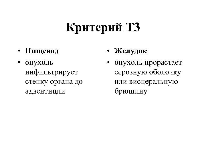 Критерий Т 3 • Пищевод • опухоль инфильтрирует стенку органа до адвентиции • Желудок
