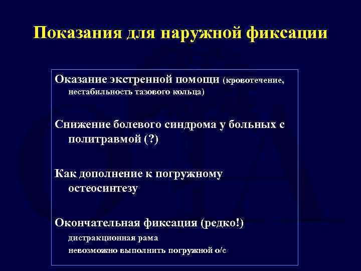 Показания для наружной фиксации Оказание экстренной помощи (кровотечение, нестабильность тазового кольца) Снижение болевого синдрома