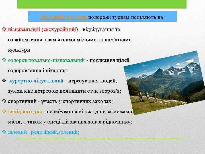 Залежно від мети подорожі туризм поділяють на: v пізнавальний (екскурсійний) - відвідування та ознайомлення