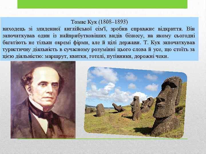 Томас Кук (1808– 1893) виходець зі злиденної англійської сім'ї, зробив справжнє відкриття. Він започаткував