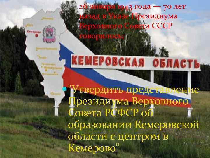 26 января 1943 года — 70 лет назад в Указе Президиума Верховного Совета СССР