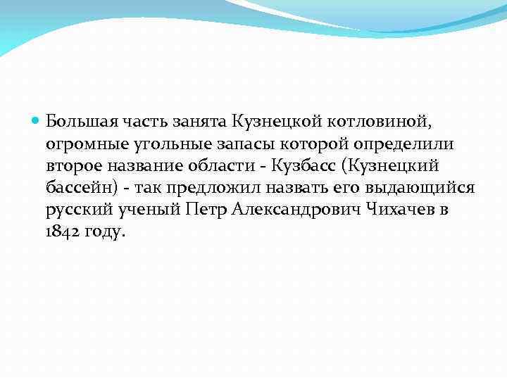 Большая часть занята Кузнецкой котловиной, огромные угольные запасы которой определили второе название области