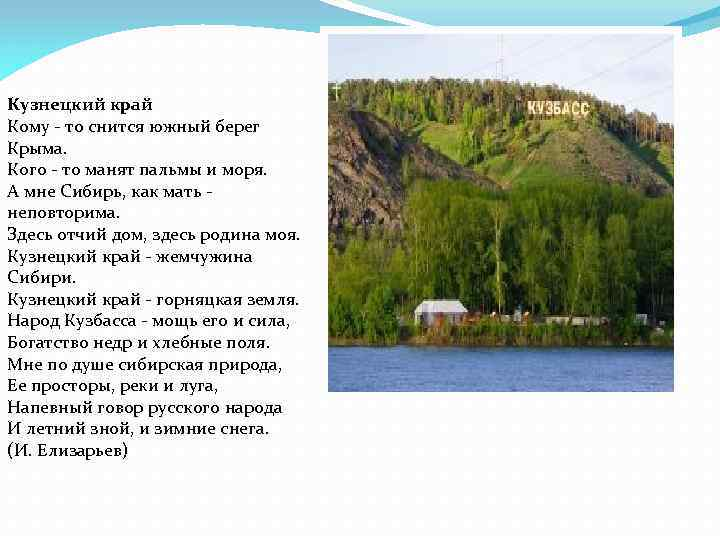 Кузнецкий край Кому - то снится южный берег Крыма. Кого - то манят пальмы