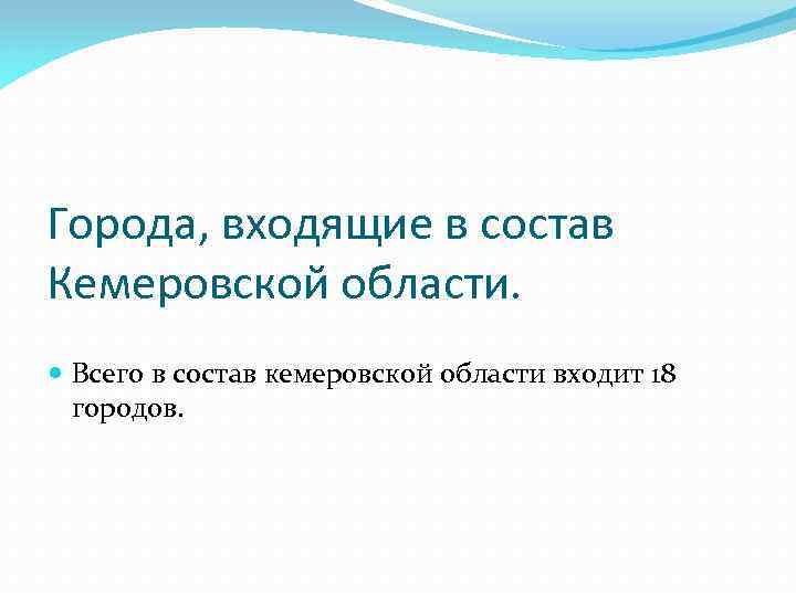 Города, входящие в состав Кемеровской области. Всего в состав кемеровской области входит 18 городов.