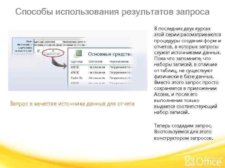 Способы использования результатов запроса Запрос в качестве источника данных для отчета В последних двух
