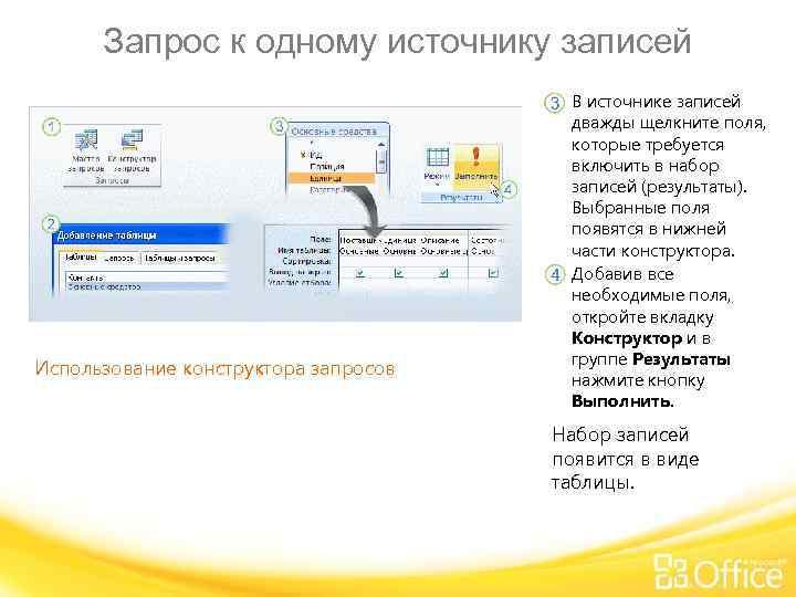 Запрос к одному источнику записей Использование конструктора запросов В источнике записей дважды щелкните поля,