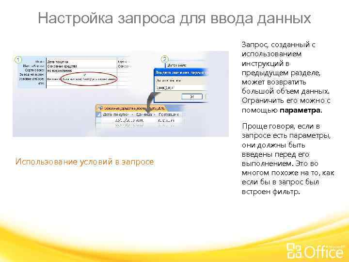 Настройка запроса для ввода данных Запрос, созданный с использованием инструкций в предыдущем разделе, может
