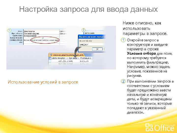 Настройка запроса для ввода данных Ниже описано, как использовать параметры в запросе. Откройте запрос