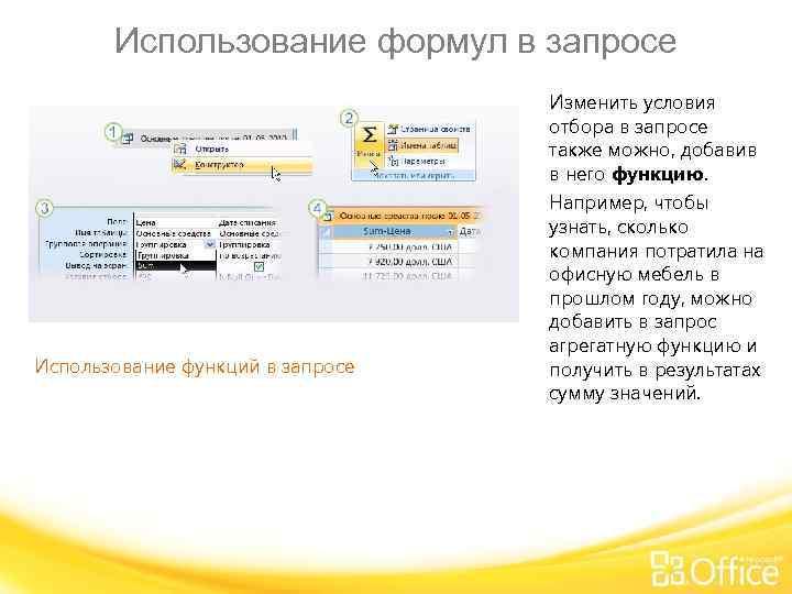 Использование формул в запросе Использование функций в запросе Изменить условия отбора в запросе также