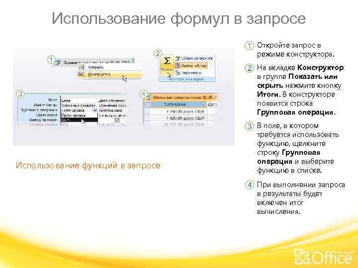 Использование формул в запросе Откройте запрос в режиме конструктора. На вкладке Конструктор в группе