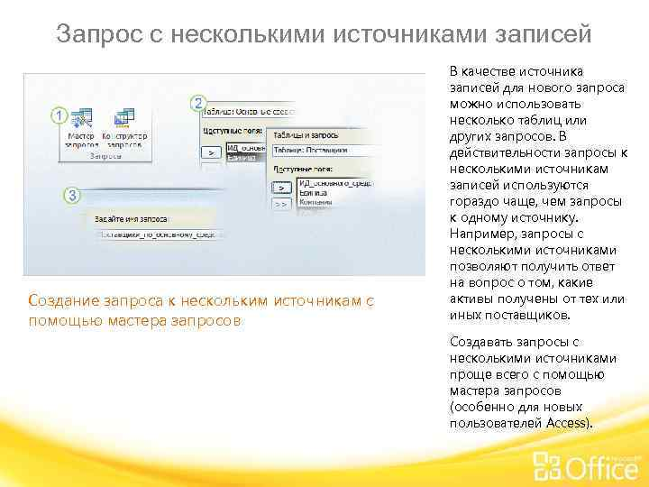 Запрос с несколькими источниками записей Создание запроса к нескольким источникам с помощью мастера запросов
