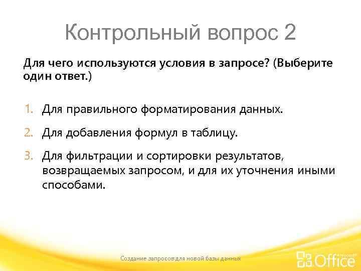 Контрольный вопрос 2 Для чего используются условия в запросе? (Выберите один ответ. ) 1.