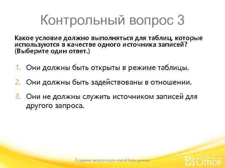 Контрольный вопрос 3 Какое условие должно выполняться для таблиц, которые используются в качестве одного