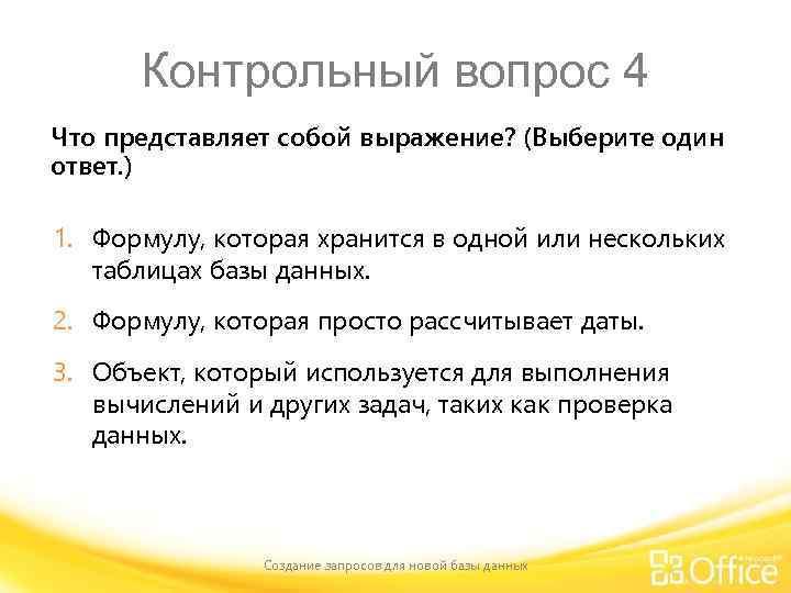 Контрольный вопрос 4 Что представляет собой выражение? (Выберите один ответ. ) 1. Формулу, которая