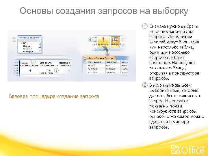 Основы создания запросов на выборку Сначала нужно выбрать источник записей для запроса. Источником записей