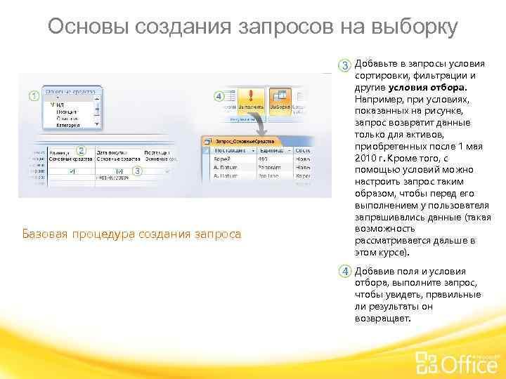 Основы создания запросов на выборку Базовая процедура создания запроса Добавьте в запросы условия сортировки,
