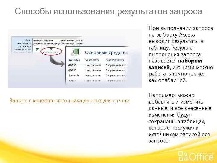 Способы использования результатов запроса При выполнении запроса на выборку Access выводит результаты в таблицу.